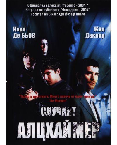 Случаят Алцхаймер (DVD) - 1