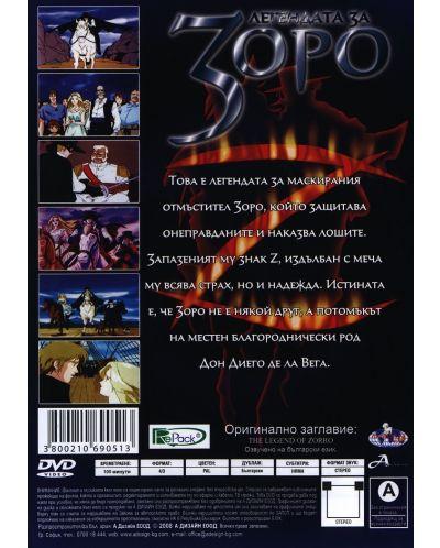 Легендата за Зоро (DVD) - 2