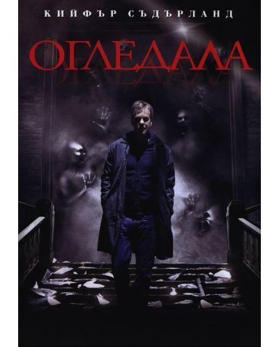 Огледала (DVD) - 1