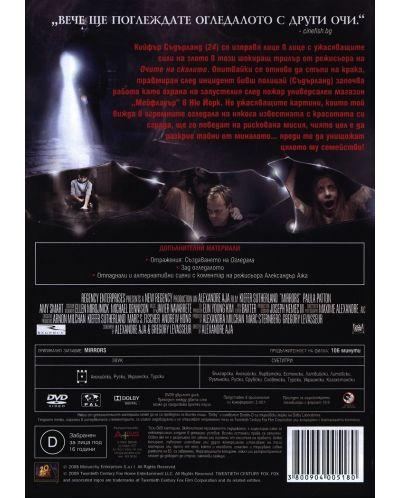 Огледала (DVD) - 3