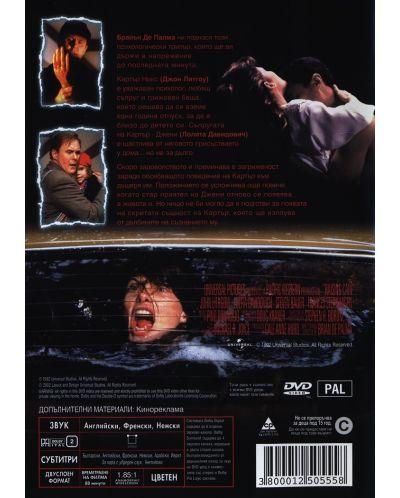 Пристъп на безумие (DVD) - 3