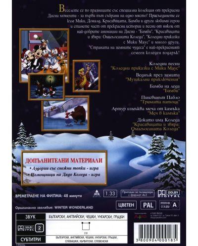 Страната на зимните чудеса (DVD) - 2