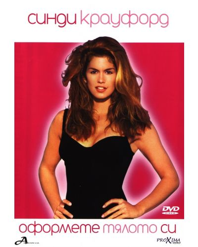 Синди Крауфорд - Оформете тялото си (DVD) - 1