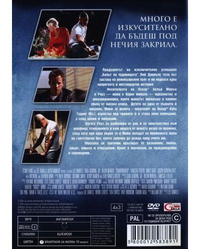 Срещу Сянката (DVD) - 3