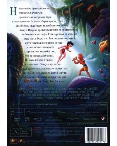 Фърнгъли: Последната екваториална гора (DVD) - 2