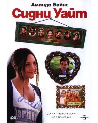 Сидни Уайт (DVD) - 1