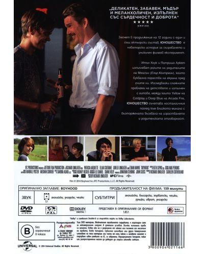 Юношество (DVD) - 3