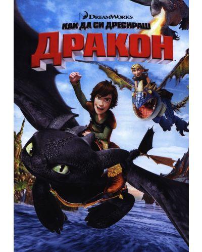 Как да си дресираш дракон (DVD) - 1