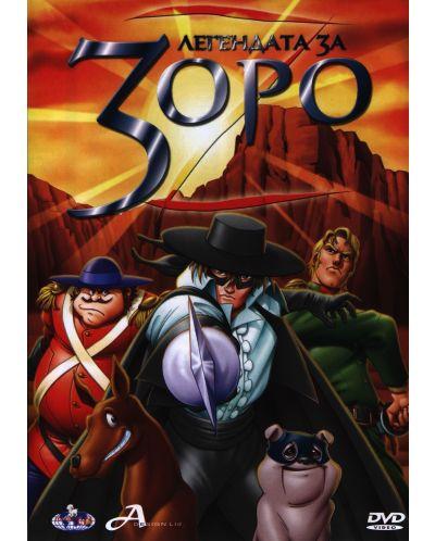 Легендата за Зоро (DVD) - 1