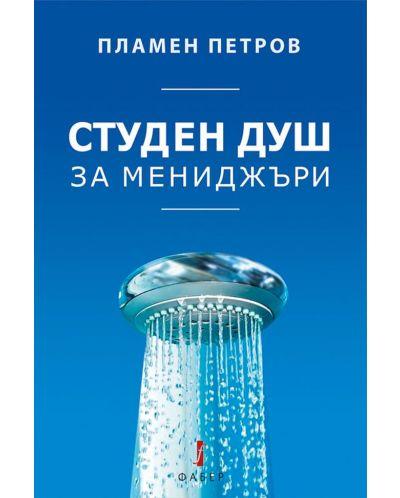 Студен душ за мениджъри - 1