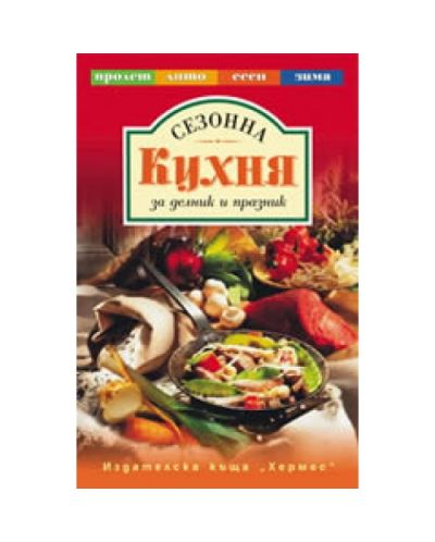 Сезонна кухня - 1