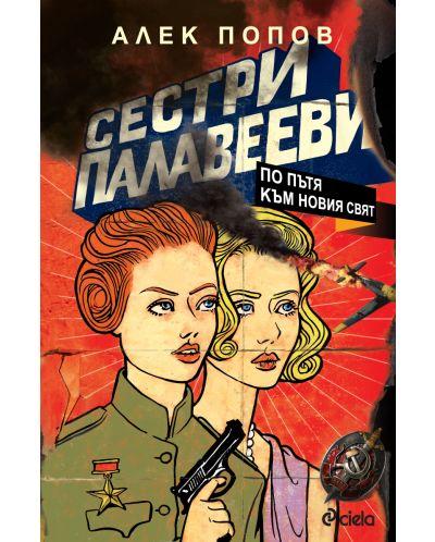 sestri-palaveevi-po-patya-kam-noviya-svyat - 1