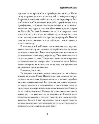 Седморката на злото (Скълдъгъри Плезънт) - 7