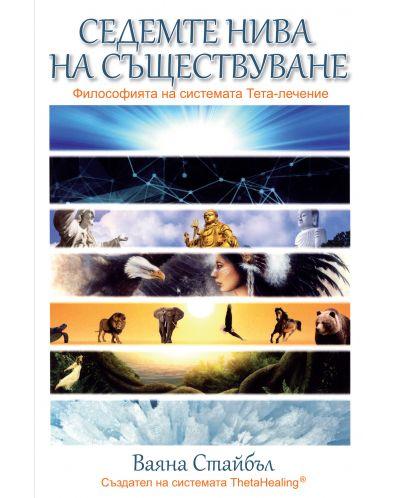 Седемте нива на съществуване. Философията на системата Тета-лечение - 1