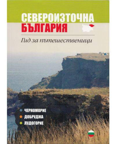 Североизточна България – Гид за пътешественици - 1