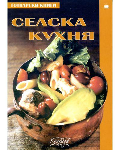 Селска кухня (Колхида) - 1