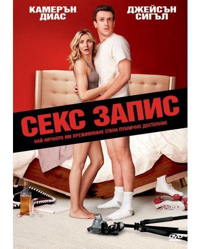 Секс Запис (DVD) - 1