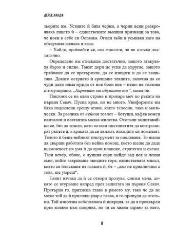 Седморката на злото (Скълдъгъри Плезънт) - 6