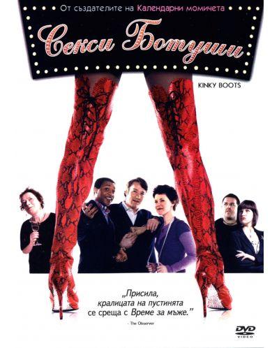 Секси ботуши (DVD) - 1