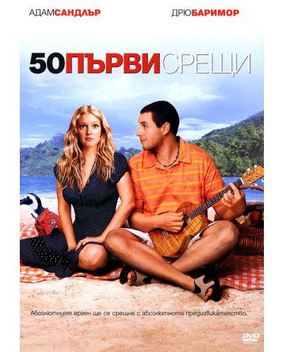 Second Date Box (DVD) - 3