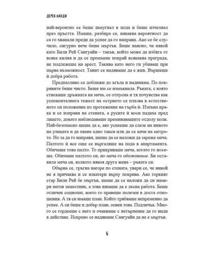Седморката на злото (Скълдъгъри Плезънт) - 4