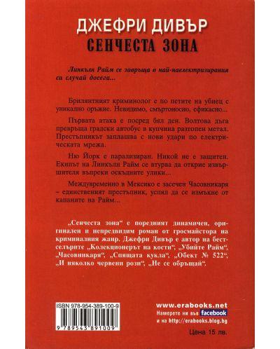 senchesta-zona-1 - 2