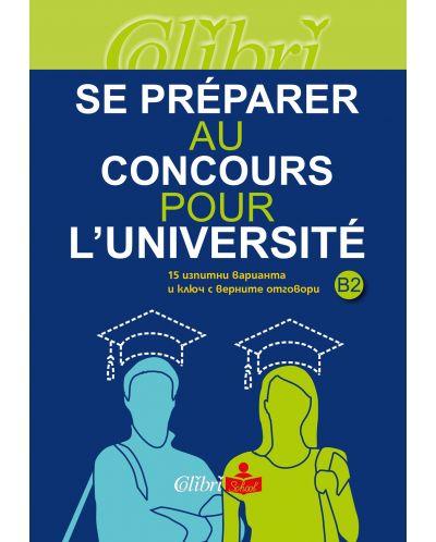 Se préparer au concours pour l'université - 15 изпитни варианта и ключ с верните отговори  - 1