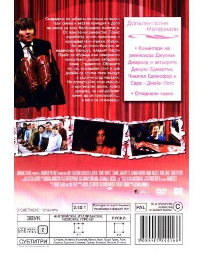 Секси ботуши (DVD) - 3
