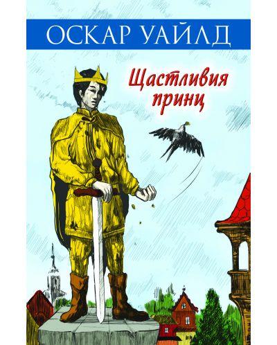 shtastliviya-prints-prikazki-oskar-uayld-izida - 1