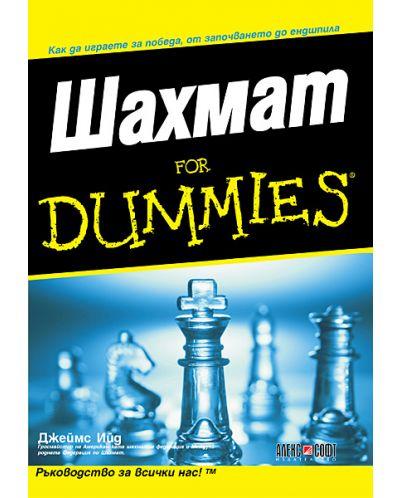 Шахмат For Dummies - 1
