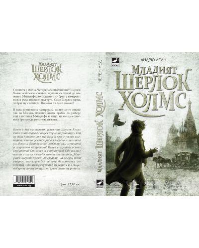 Черен лед (Младият Шерлок Холмс 3) - 2