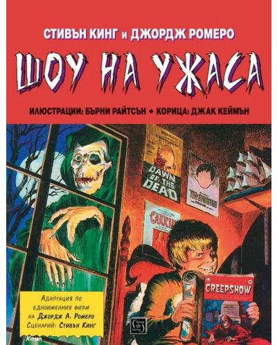 Шоу на ужаса - 1