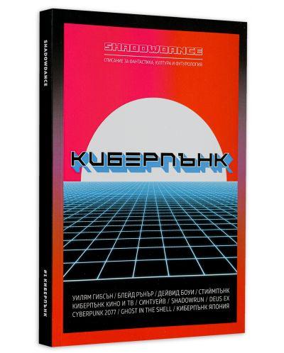 ShadowDance: Киберпънк - 3