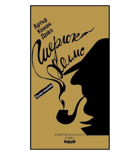 Шерлок Холмс. Пълно издание (луксозно) - 1