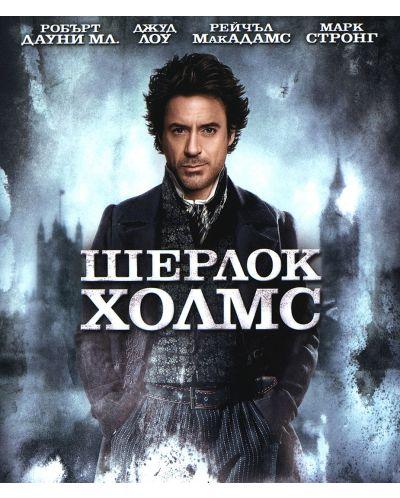 Шерлок Холмс (Blu-Ray) - 1