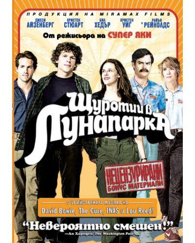 Щуротии в лунапарка (DVD) - 1