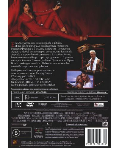Шеметна сделка (DVD) - 3