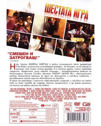 Шестата игра (DVD) - 2