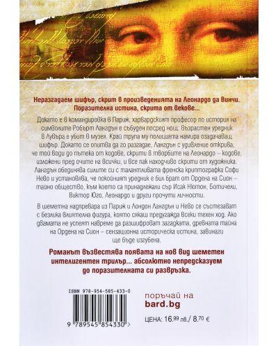Шифърът на Леонардо (Робърт Лангдън 2) - 4