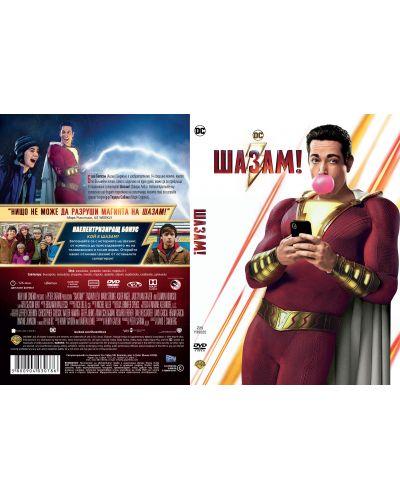 Шазам! (DVD) - 4
