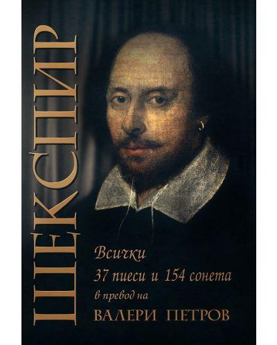 Шекспир: 37 пиеси и 154 сонета (второ издание) - 1