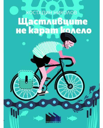 Щастливците не карат колело - 1