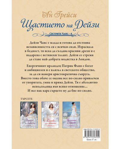 Щастието на Дейзи (Сестрите Чанс 4) - 2