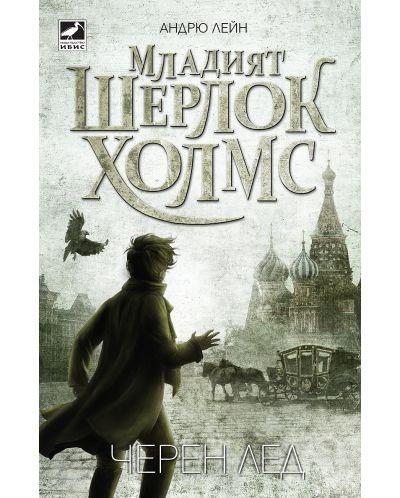 Черен лед (Младият Шерлок Холмс 3) - 1