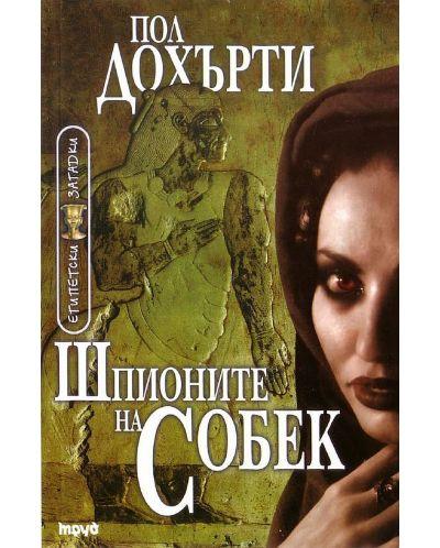 Шпионите на Собек - 1