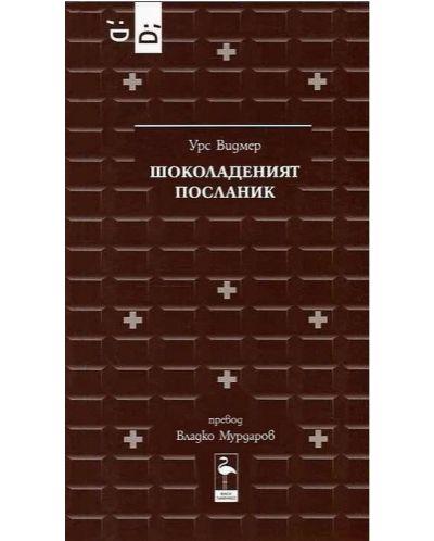shokoladenijat-poslanik - 1