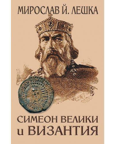 Симеон Велики и Византия - 1