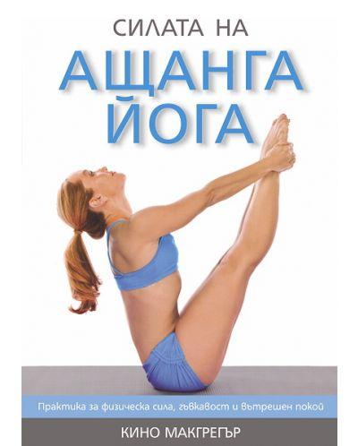 Силата на ащанга йога - 1