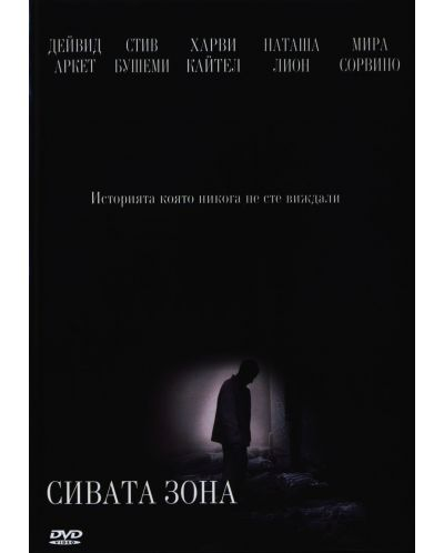 Сивата зона (DVD) - 1