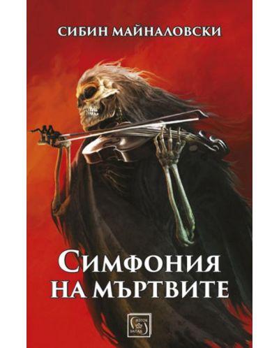 Симфония на мъртвите - 1